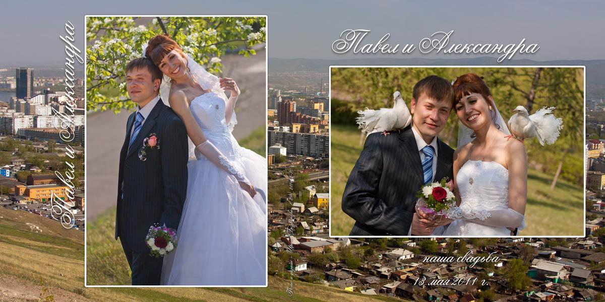 Коллаж. Свадебная фотокнига. Красноярск.